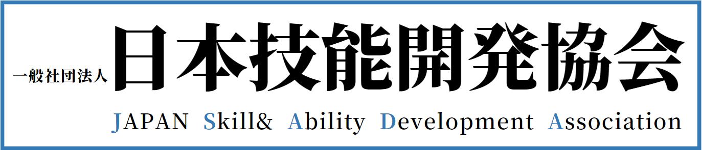 一般社団法人日本技能開発協会